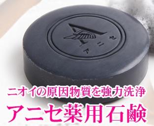 アニセ薬用石鹸